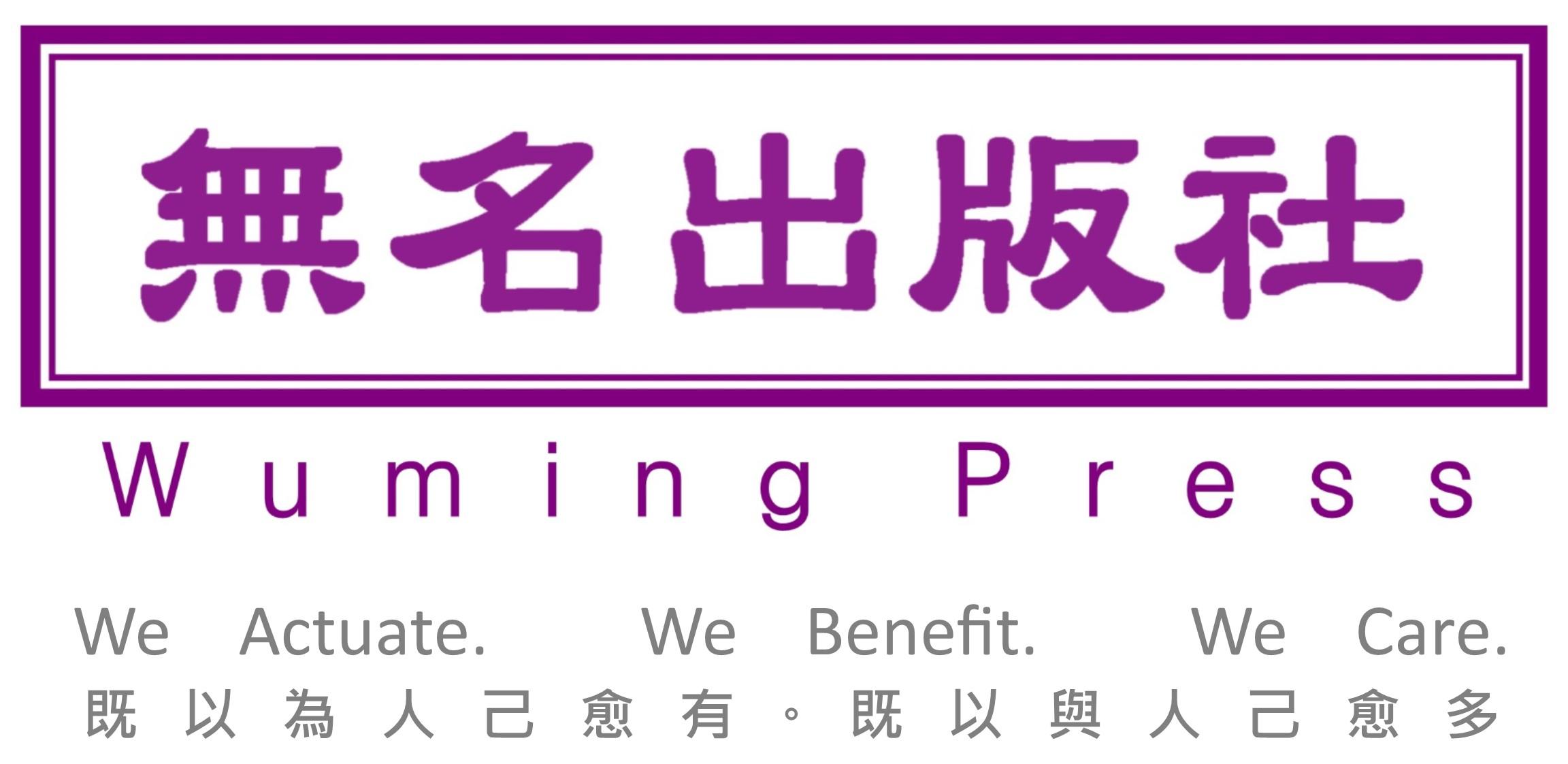 Wuming Press