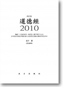 道德經 2010 cover shaded